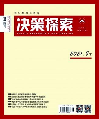 决策探索杂志