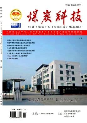 煤炭科技杂志