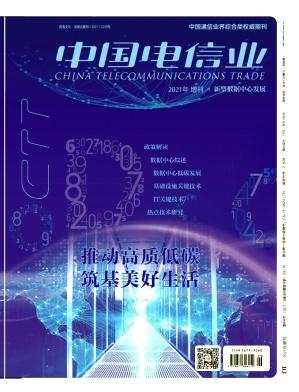 中国电信业杂志