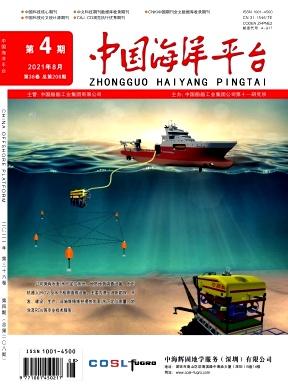 中国海洋平台杂志