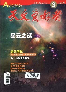 天文爱好者杂志