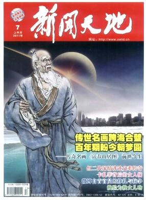 新闻天地杂志