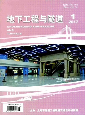 地下工程与隧道杂志