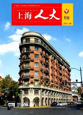 上海人大月刊杂志