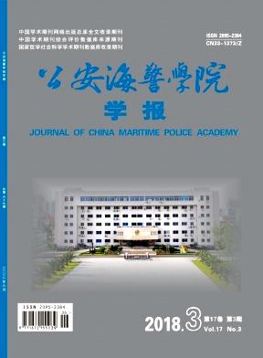 公安海警学院学报杂志