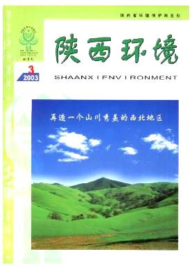陕西环境杂志