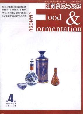 江苏食品与发酵杂志