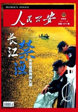 人民公安杂志