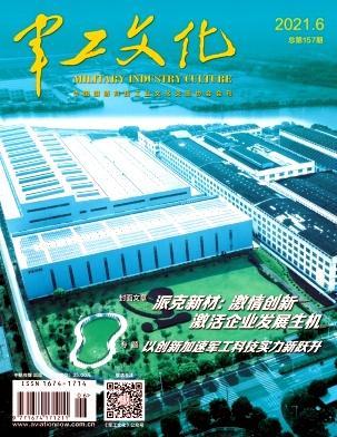 军工文化杂志
