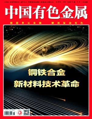 中国有色金属杂志