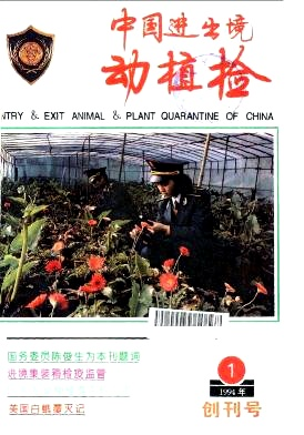 中国进出境动植检杂志