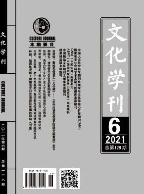 文化学刊杂志