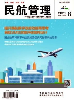 民航管理杂志