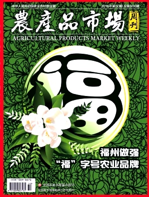 农产品市场周刊杂志