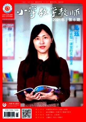 小学数学教师杂志