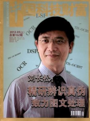 中国科技财富杂志