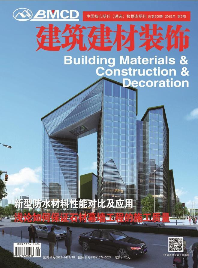 建筑建材装饰杂志