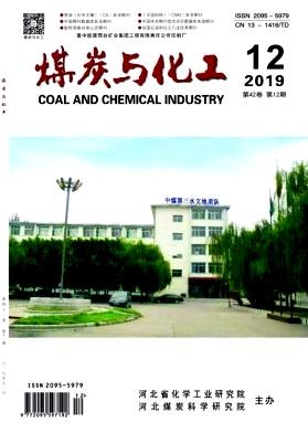 煤炭与化工杂志