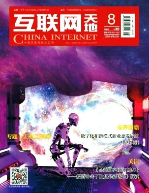 互联网天地杂志