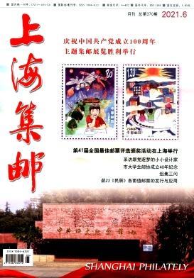 上海集邮杂志