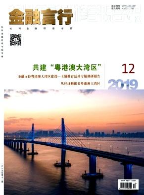 杭州金融研修学院学报杂志