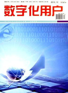 数字化用户杂志