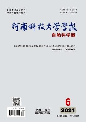 河南科技大学学报杂志