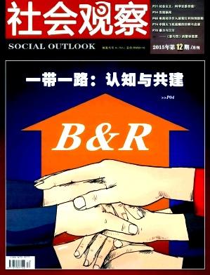 社会观察杂志