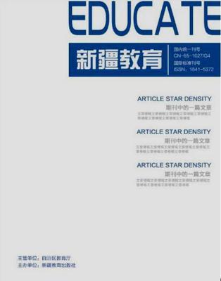 新疆教育杂志