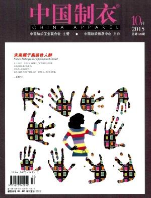 中国制衣杂志