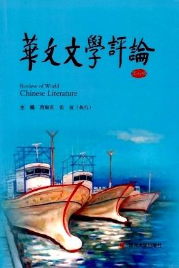 华文文学评论杂志