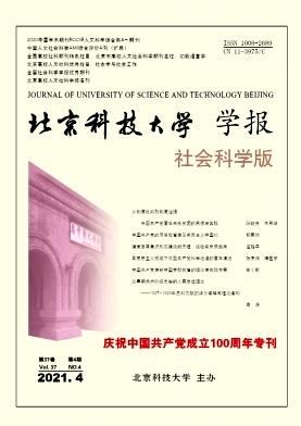北京科技大学学报