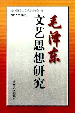 毛泽东文艺思想研究杂志