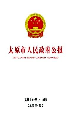 太原市人民政府公报杂志