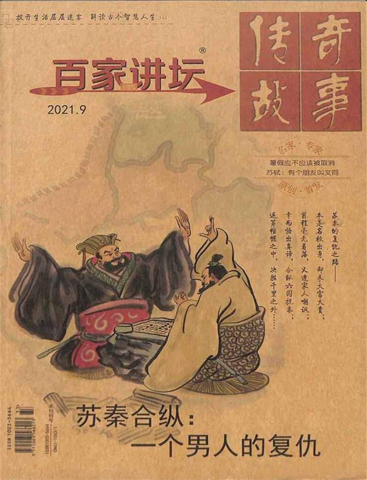 百家讲坛杂志
