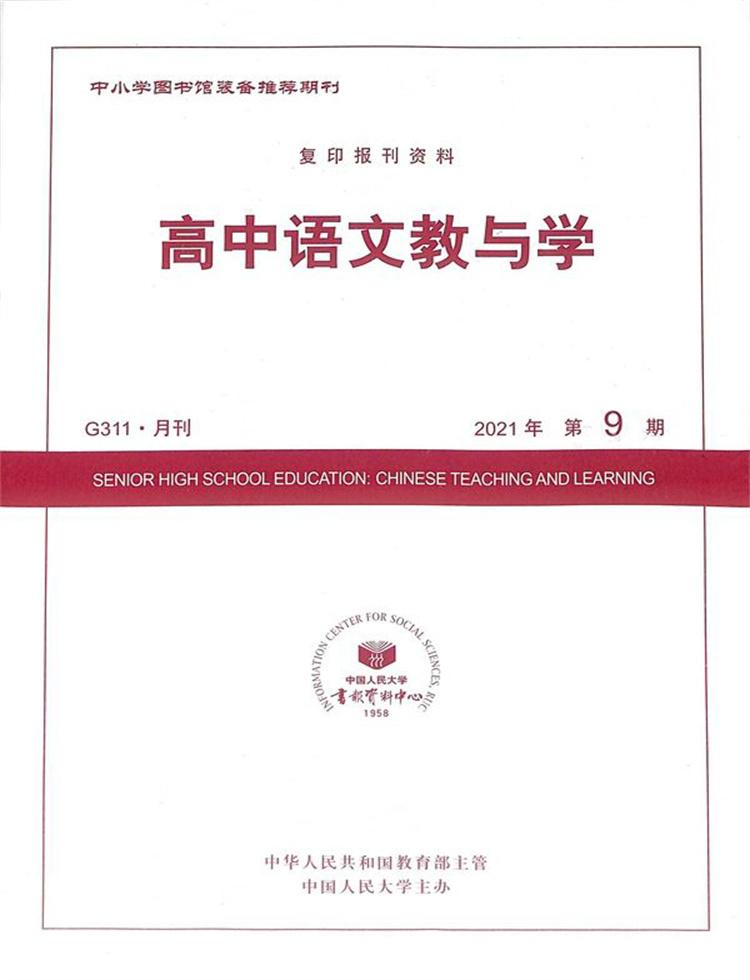 高中语文教与学杂志