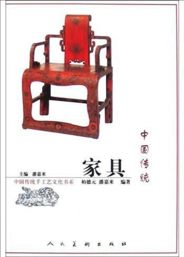 中国传统家具