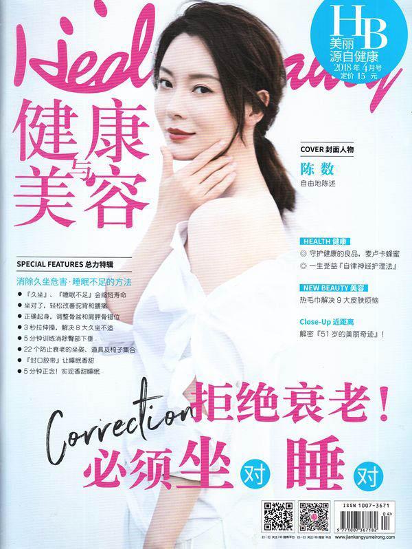 健康与美容杂志