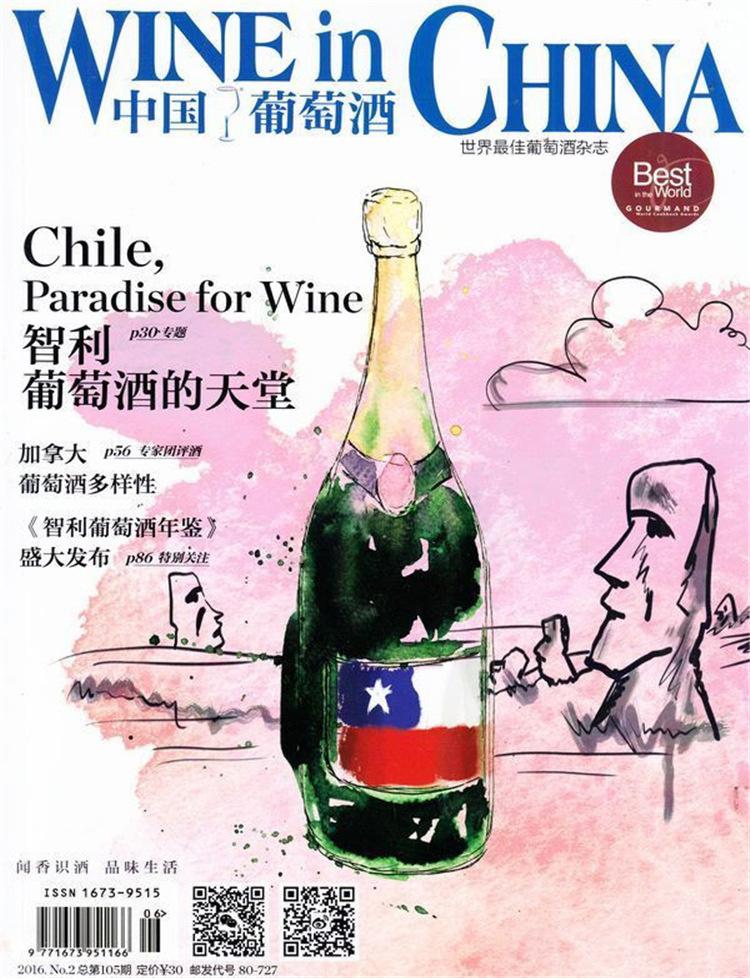 中国葡萄酒