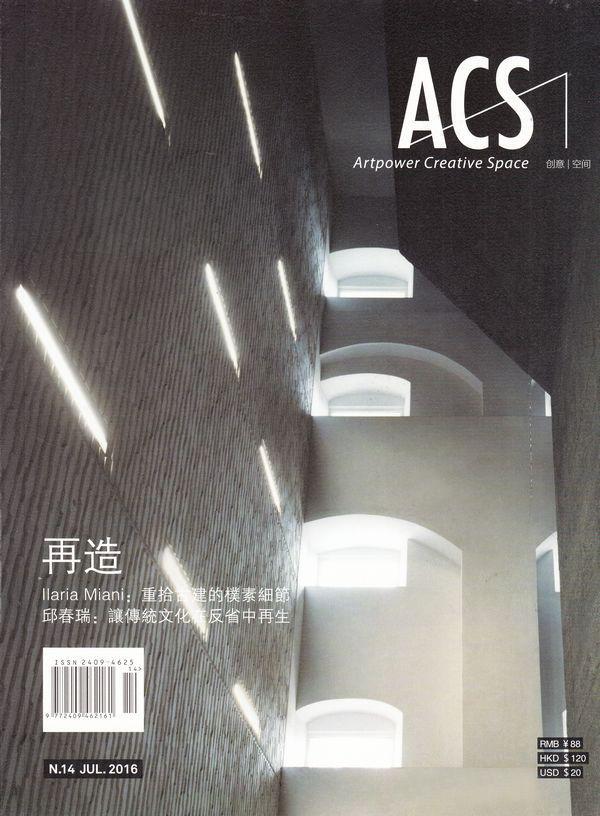 ACS创意空间