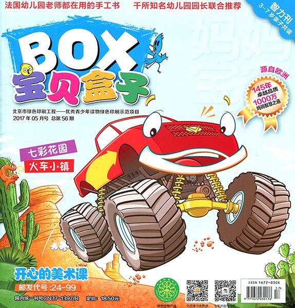 宝贝盒子杂志